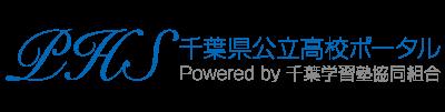 千葉県公立高校ポータルサイト|千葉学習塾協同組合